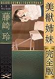 美獣姉妹【完全版】 (フランス書院文庫X)