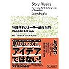 物理学的ストーリー創作入門 売れる物語に働く6 つの力