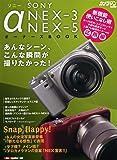 ソニーα NEX-3・NEX-5 オーナーズBOOK (Motor Magazine Mook カメラマンシリーズ)