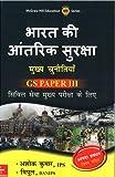 Bharat Ki Aantrik Suraksha - Mukhya Chunautiya