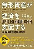 無形資産が経済を支配する: 資本のない資本主義の正体