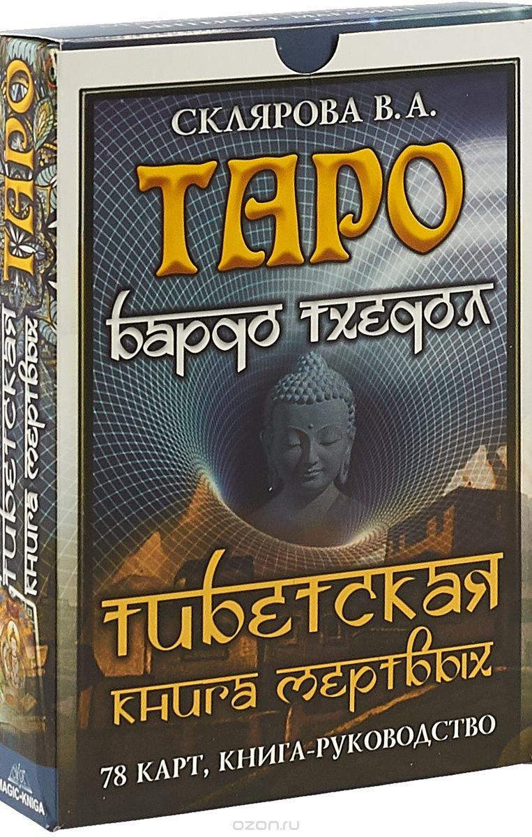 Tarot Bardo Thedol. The Tibetan Book of the Dead Russian Book + 78 Tarot card SKLYAROVA Moskvichev