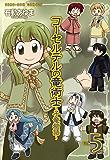 コーセルテルの竜術士~子竜物語~: 5 (ZERO-SUMコミックス)