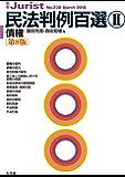 民法判例百選II 債権(第8版) 別冊ジュリスト