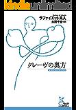 クレーヴの奥方 (光文社古典新訳文庫)