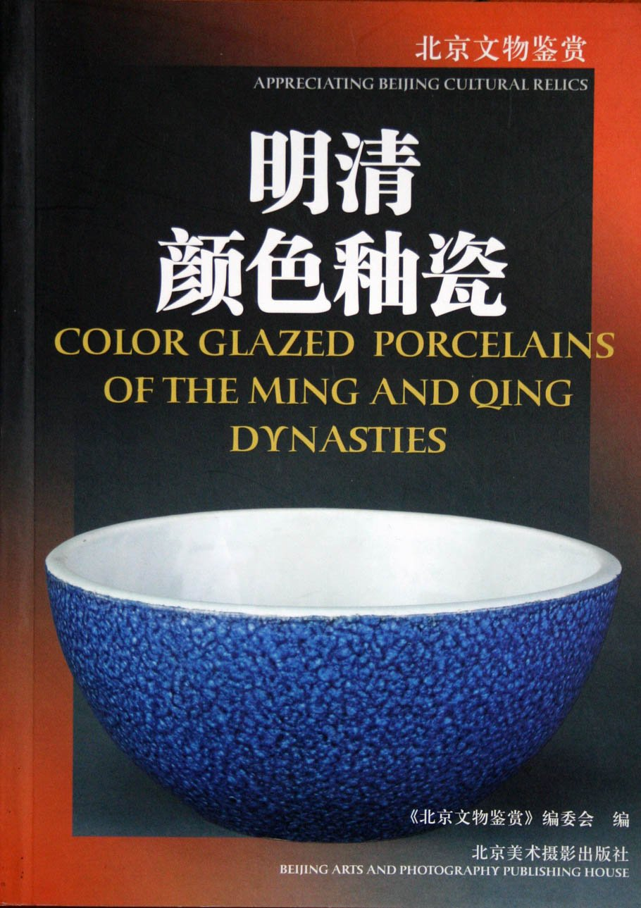 Read Online Color Glazed Porcelains of the Mining and Qing Dynasties ebook