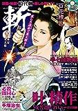 コミック 斬 vol.3 (GW MOOK 294)