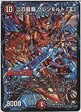 【シングルカード】二刀龍覇 グレンモルト「王」 DMR15-004-VE(デュエルマスターズ ドラゴン・サーガ 拡張パック第3章 双剣オウギンガ)