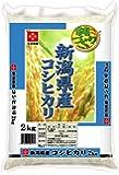 【精米】新潟県産 コシヒカリ 2kg 平成30年産