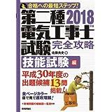 2018年版 第二種電気工事士試験 完全攻略 技能試験編