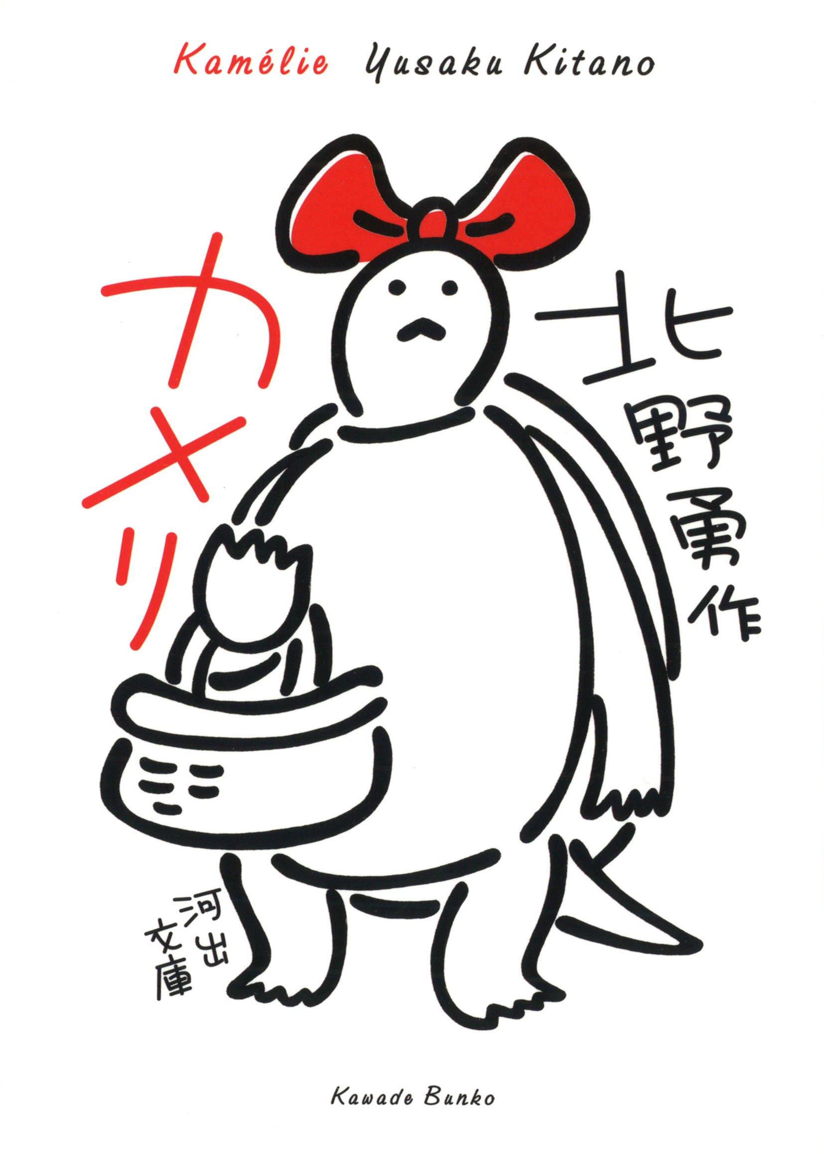北野勇作『カメリ』(河出書房新社)