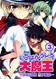 いちばんうしろの大魔王 3 (チャンピオンREDコミックス)