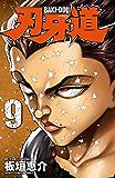 刃牙道 9 (少年チャンピオン・コミックス)