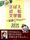 さばえ近松文学賞2014~恋話(KOIBANA)~