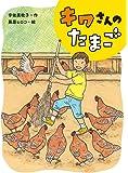 キワさんのたまご (ポプラ物語館)