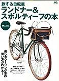旅する自転車 ランドナー&スポルティーフの本 (エイムック 3095)