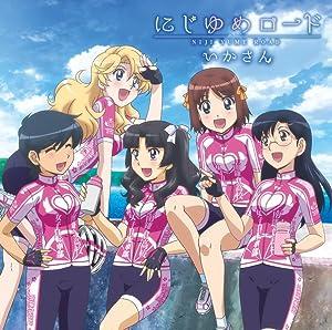 南鎌倉高校女子自転車部 DVD