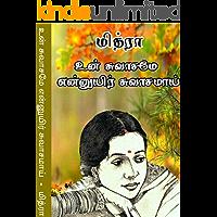 Un Swasame Ennuyir Swasamai (Tamil Edition)