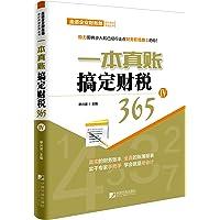 一本真账搞定财税365(4)