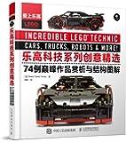 乐高科技系列创意精选:74例巅峰作品赏析与结构图解