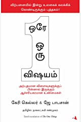 The One Thing (Tamil Edition) eBook Kindle