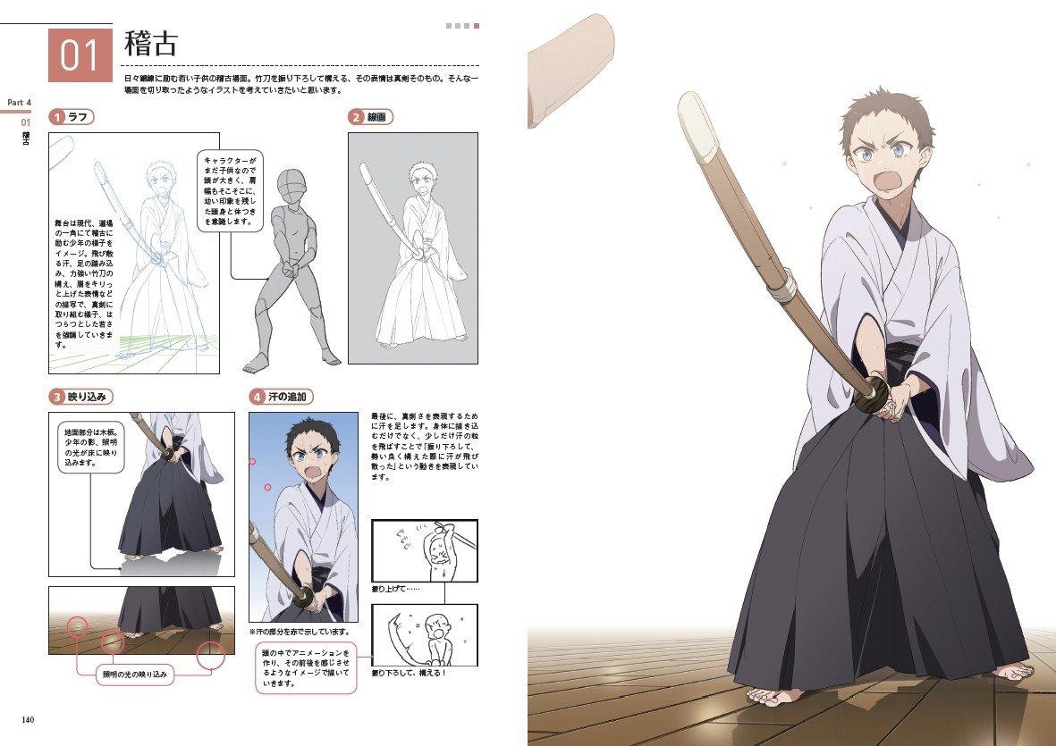 デジタルで描く 刀剣ポーズイラスト真剣講座 キャラクターに命を