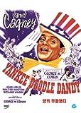 Yankee Doodle Dandy (NTSC) Korean import