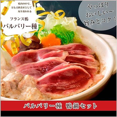 フランス鴨バルバリー種「青森県産鴨鍋セット」