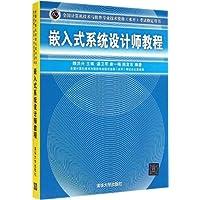 全国计算机技术与软件专业技术资格(水平) 考试指定用书:嵌入式系统设计师教程