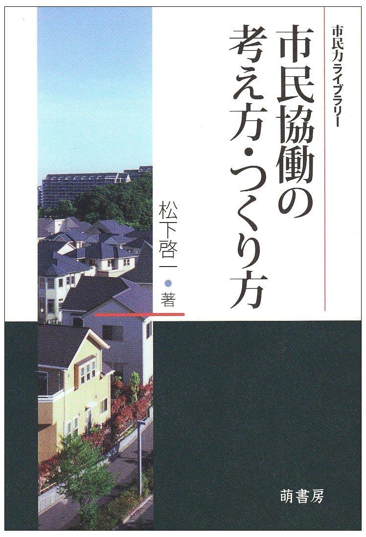 Shimin kyōdō no kangaekata tsukurikata ebook