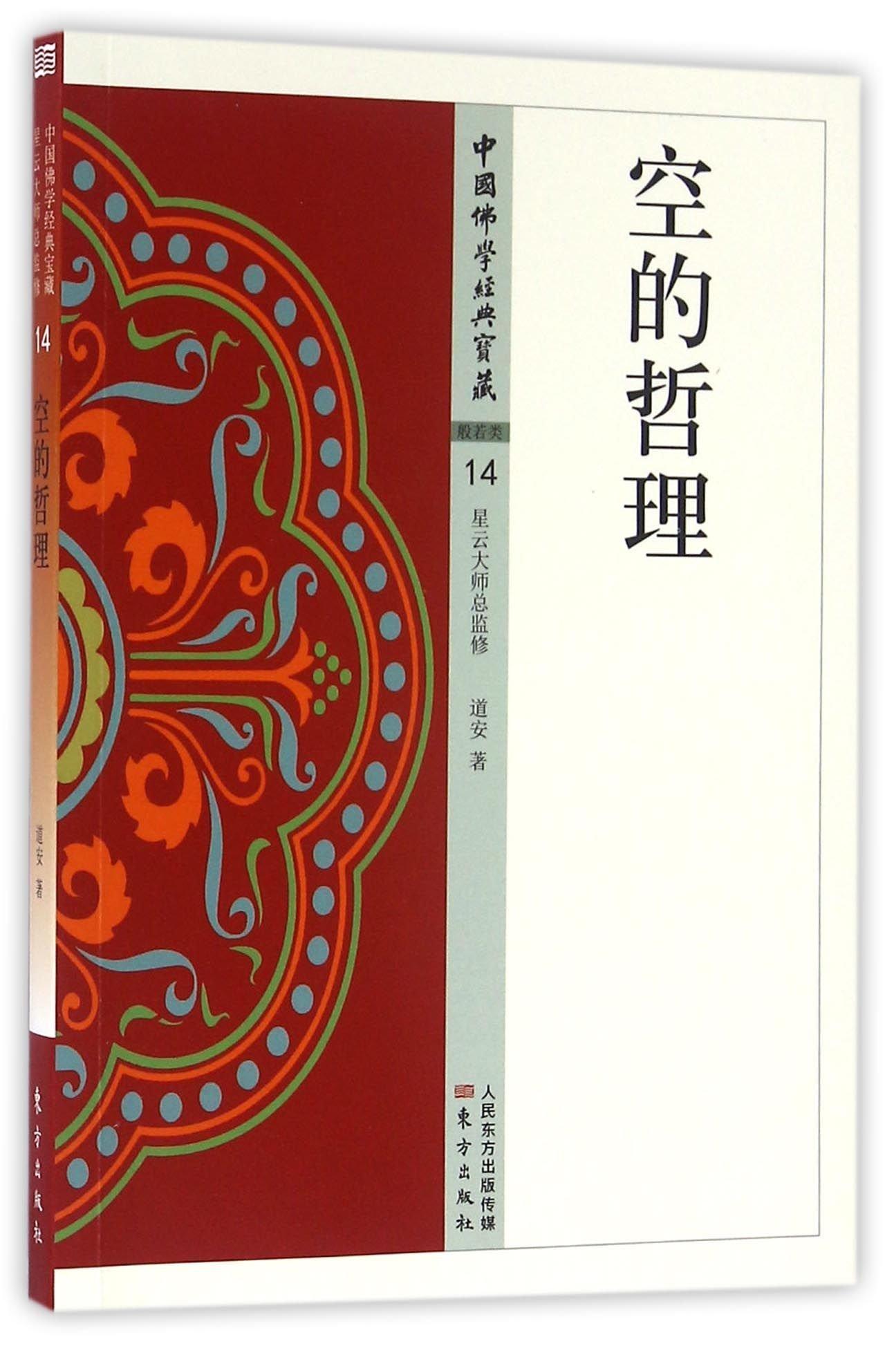 Read Online 空的哲理/中国佛学经典宝藏 PDF