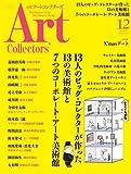 ARTcollectors'(アートコレクターズ) 2016年 12 月号