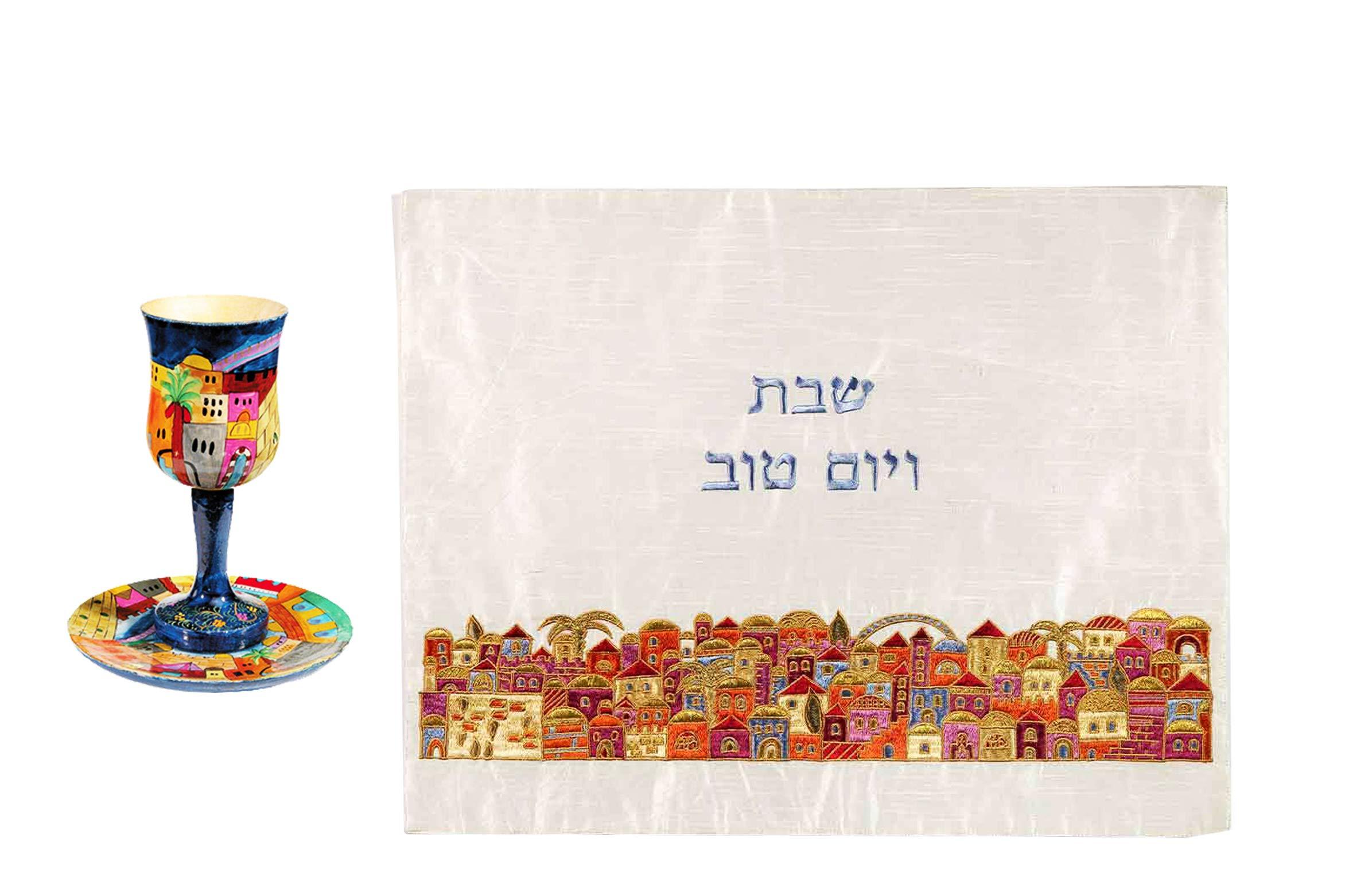 Yair Emanuel Silk Jerusalem Challah Cover & Kiddush Cup Set for Shabbat Jewish Wedding or Bar Mitzvah & Bat Mitzvah Gift. by Yair Emanuel (Image #1)