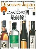 Discover Japan(ディスカバージャパン) 2018年 1 月号(特集:ニッポンの酒)