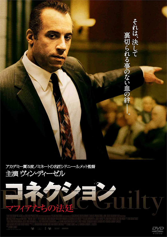 Amazon | コネクション マフィアたちの法廷 [DVD] | 映画