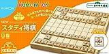 NEW 新品 Study将棋(新版)