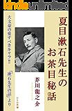 夏目漱石先生のお茶目秘話~「漱石先生の話」より~(レトロ文庫002)