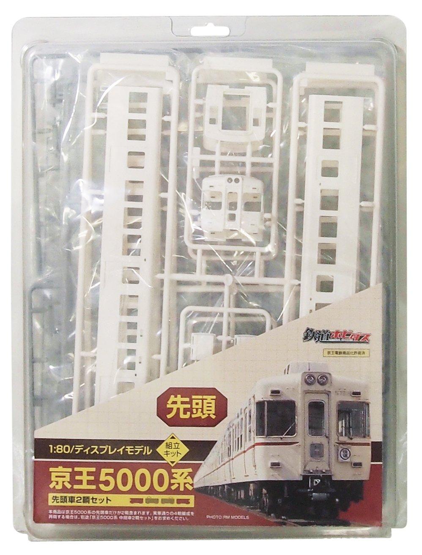 ネコパブリッシング HOゲージ 京王5000系 先頭車2両セット (ディスプレイモデル未塗装組立キット)   B00SZRDVRY