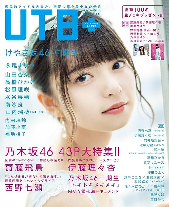 UTB+ vol.44
