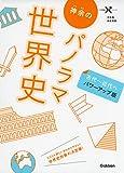 神余のパノラマ世界史 古代~近代へ パワーアップ版 (大学受験Nシリーズ)