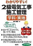 わかりやすい! 2級電気工事施工管理 学科・実地 (国家・資格シリーズ B-10)