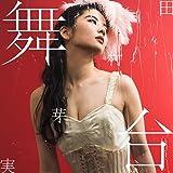 【Amazon.co.jp限定】舞台 (初回限定盤B) (2CD) (Amazon.co.jp限定特典 : デカジャケ 付)