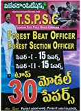 TSPSC Forest Beat and Forest Section Officer Top 30 Model Papers Telugu Medium