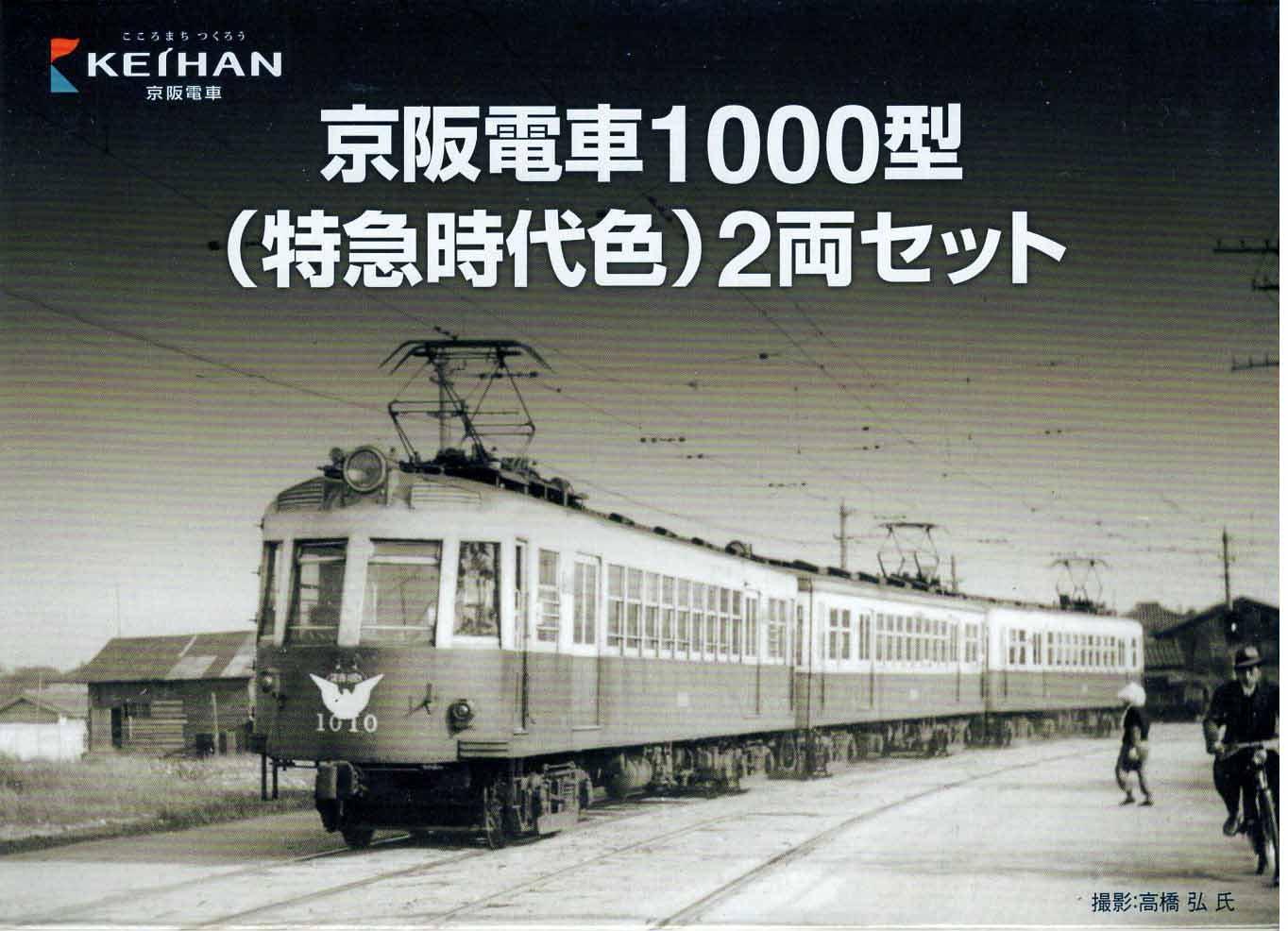 [Limited] Eisenbahn Sammlung Eisen Colle Keihan 1000 Typ express aera Farbe 2-Car Set [Keihan 1000 Express]
