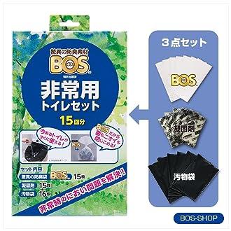 驚異の防臭袋 BOS (ボス) 非常用 トイレ セット