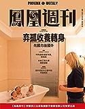 弃孤收养转身 香港凤凰周刊2019年第10期