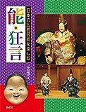 能・狂言 (日本の伝統芸能を楽しむ)