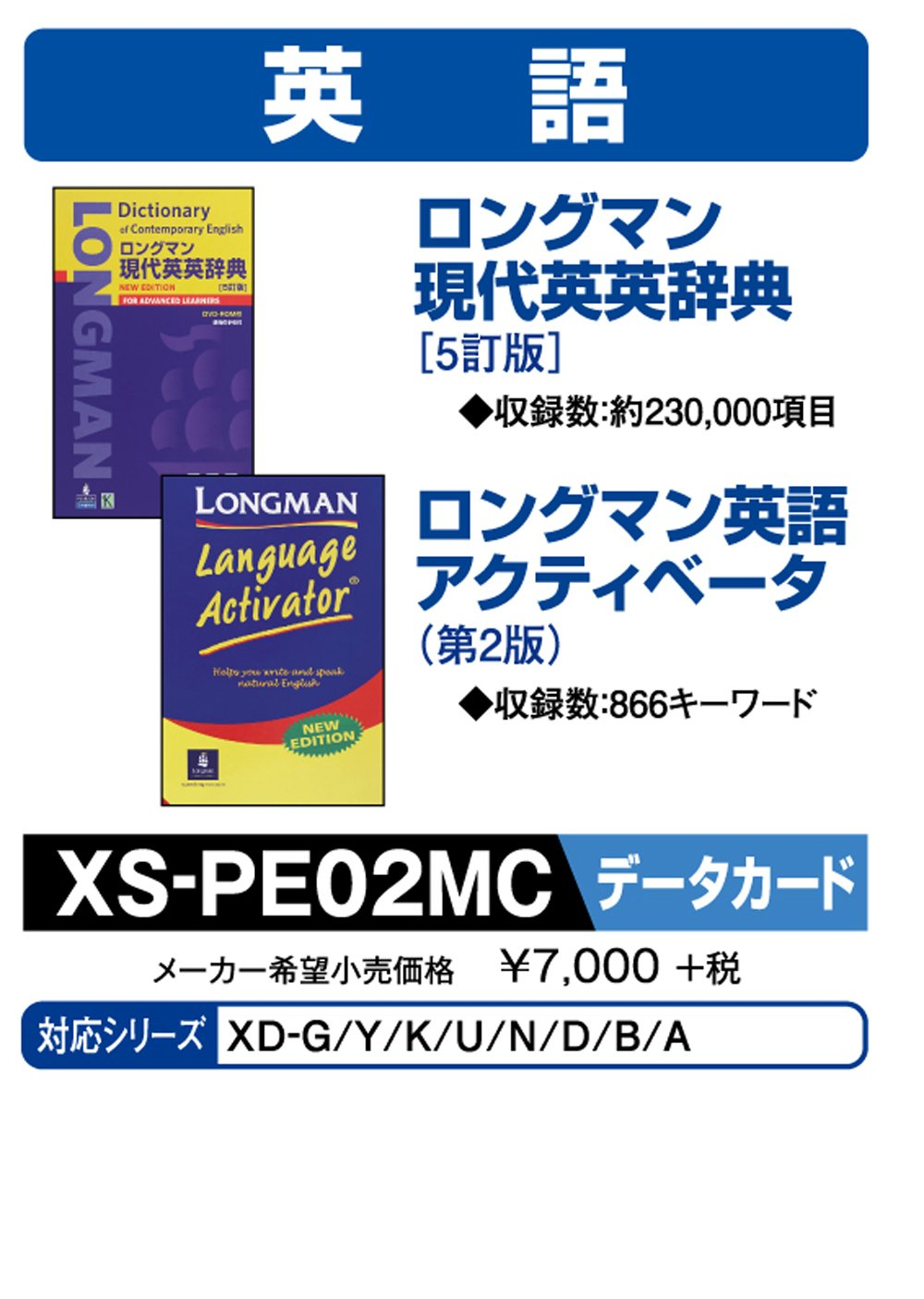 Casio electronic dictionary add content microSD card version of Longman Dictionary of Contemporary English English activator XS-PE02MC