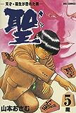聖(さとし)-天才・羽生が恐れた男-(5) (ビッグコミックス)