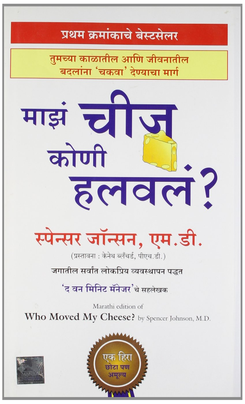Buy who moved my cheese book online at low prices in india who buy who moved my cheese book online at low prices in india who moved my cheese reviews ratings amazon fandeluxe Image collections